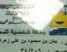 Saudi Arabia grants license to first female lawyer