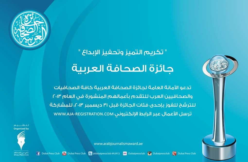 Six Moroccans Among 36 Journalists Nominated for Dubai Press Club Awards