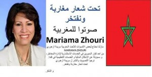 Mariama Zouhri was among the winner of the Quebe Arab Women's Award