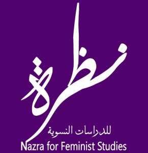 Nazra (vision) for feminist studies