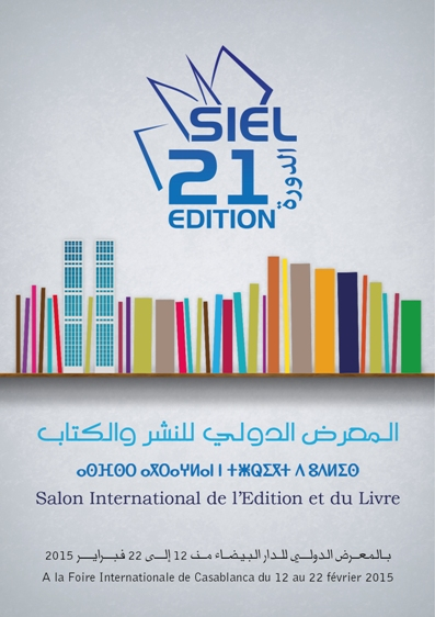 The ministry of culture announces submissions for morocco book award marrakech the ministry of culture announced they are accepting submissions for the 2015 morocco book award ccuart Choice Image