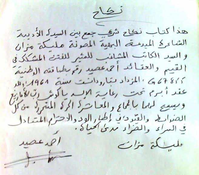 Poet Malika Mezan Accuses Human Rights Activist Ahmed Assid of Harassment
