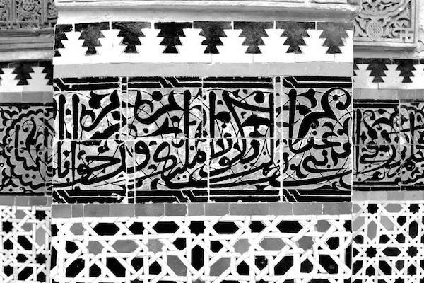 Arabic calligraphy, a Mosque in Rabat, Morocco