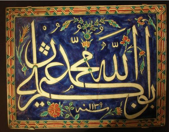 Calligraphy tile from Turkey (18th century), containing the names of God, Muhammad, and his first four successors, Abu Bakr, Umar, Uthman and Ali