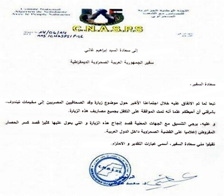 Secret Document Shows Algeria Behind Egyptian Media Campaign Against Morocco.