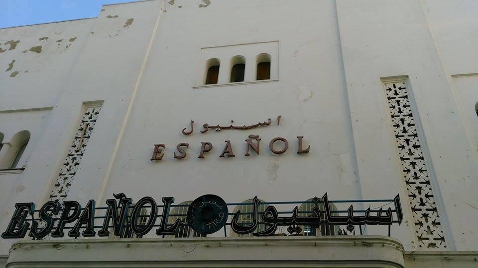 Cinema Espanol in Tetouan