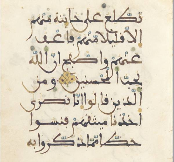 Ancient copy of the Holy Koran written in Maghrebi calligraphy