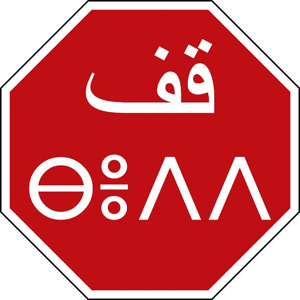 Diverse Reaction in Morocco This Week, to the New Tifinagh Highway Signs