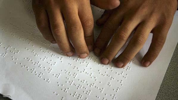 Children Attend Classes At Rehabilitation Centre For Visually Impaired
