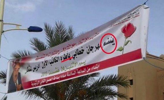 campaign in Errachidia
