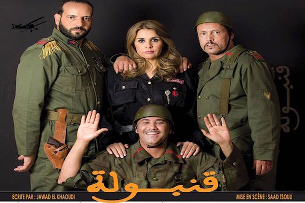'A Bomb' Opens the 2015-2016 Artistic Season at the National Theater Mohammed V