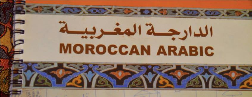Language Complexity in Morocco, An American Perspective | Morocco