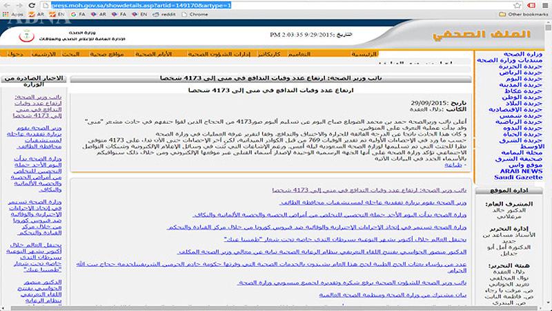 Saudi Health ministry