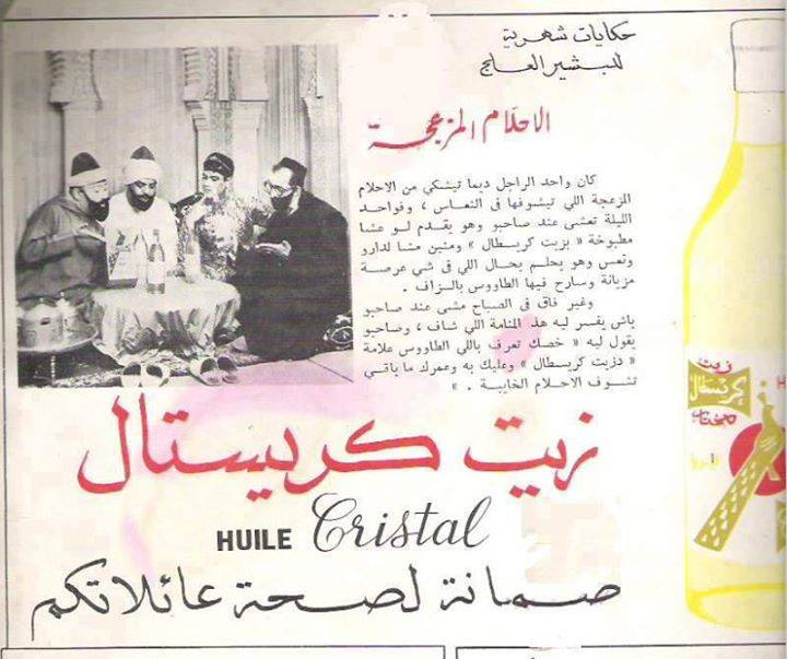 Cristal cooking oil