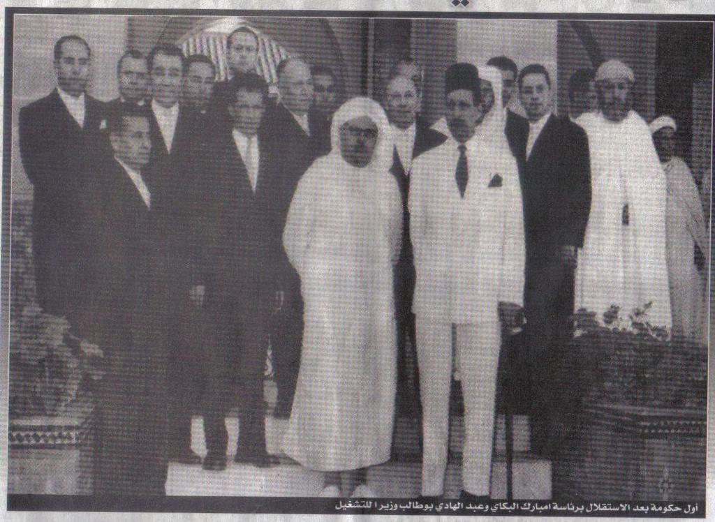 Photo of the first Moroccan Government December 7, 1955
