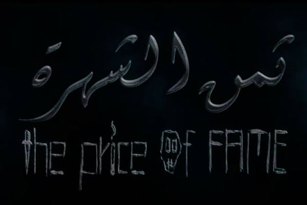 short film The Price of Fame
