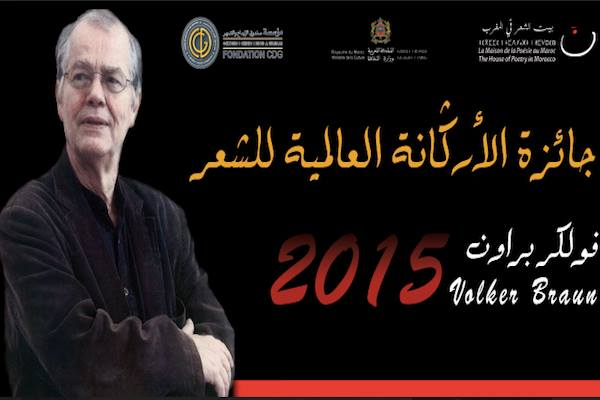 Global Alarcanah Poetry Prize Ceremony Hosted in Casablanca as Part of International Book Fair