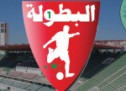 Match-fixing: FIFA, Interpol to Monitor Moroccan League Matches