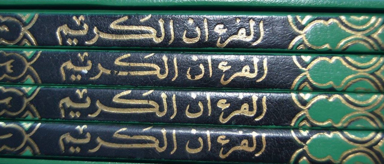 Quran, Muslims Holy book. Photo by Morocco World News