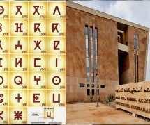 Morocco: Amazigh Celebrate 13th Anniversary of Adoption of Tifinagh