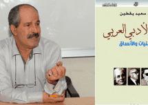 Moroccan Critic Said Yaktin Wins Sheikh Zayed Award in Arts & Critical Studies