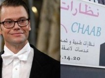 Photo of Prince Daniel of Sweden Used in Advertisement in Morocco