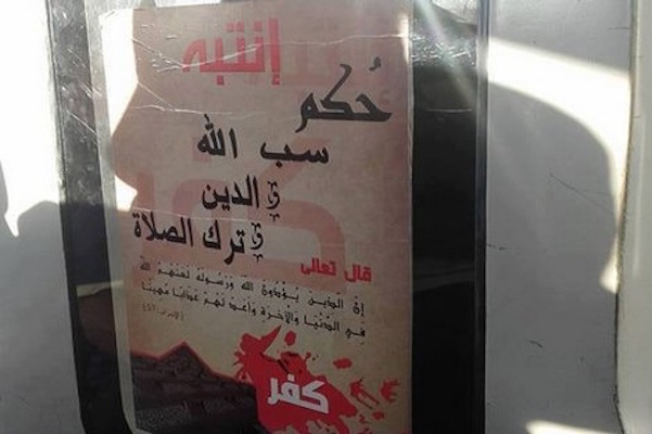 Morocco: Poster on City Buses Calls for Excommunicating Non-practicing Muslims