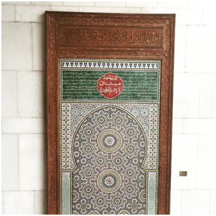 Morocco's gift to the United Nations, UN headquarters, New York, 2016