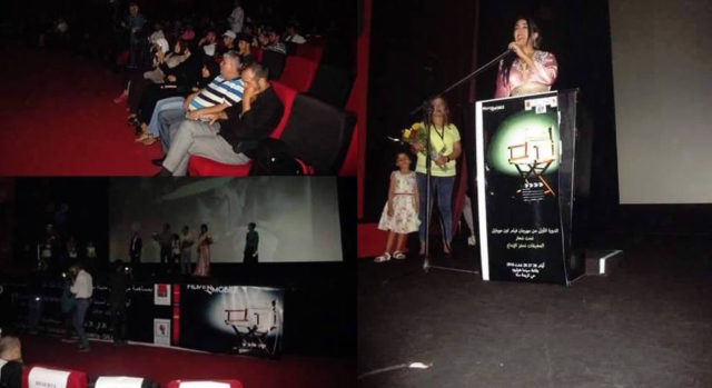 """Salé Hosts First Annual National """"Film On Mobile"""" Festival"""
