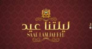 Saad Lamjared