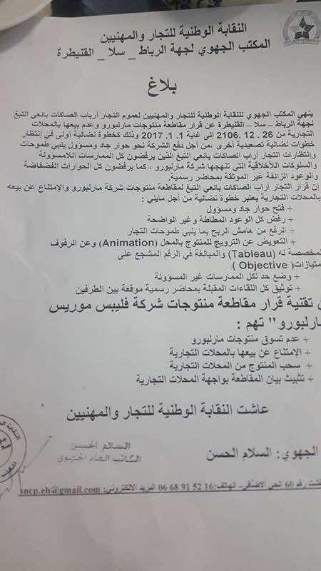 Rabat-Kenitra Tobacco Merchants On Strike, No Marlboros Until New Year's Day