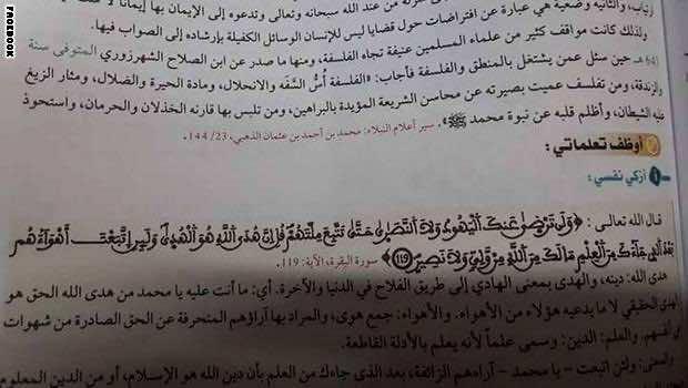 Moroccan Islamic Education: An Unsuccessful Reform?