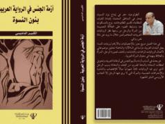 A look into Lekbir Eddadissi's Book on Sex in Arab Feminist Novel