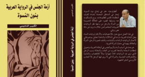 A look into Lekbir Eddadissi's Book on Sex in Arab Feminist Novel