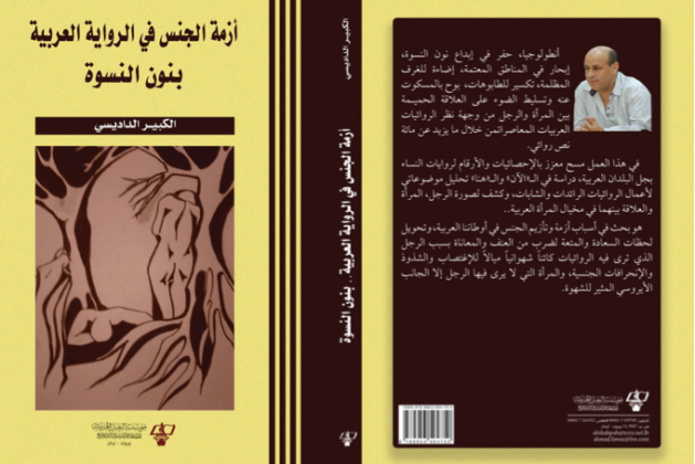 feminism in novel makaan of paigham Find details about makaan novelmakaan is an urdu language novel by paigham afaqui it is based on the challenges faced by a medico girl in the city of delhi, india the tenant living in a portion of the house tries to force her out.