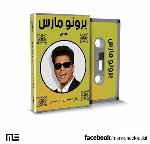 What if American pop stars released cassettes in Morocco?