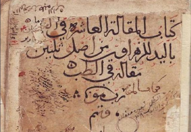 Rare Moroccan Manuscripts to Be Displayed in Paris