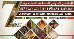 Senegal Guest of Honor at 2017 Ouarzazate International Forum for Traditional Industry