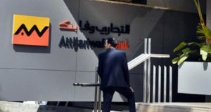 Hill International to Assist Construction of New Attijariwafa Bank Towerq