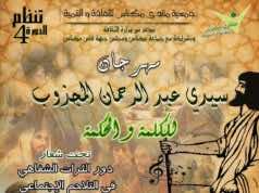Meknes to Host 3rd Sidi Abderrahmane El Majdoub Festival for Zajal in June