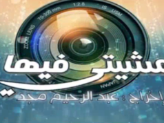 "77.4 percent of TV Viewers Watch 2M's ""Mchiti Fiha"""