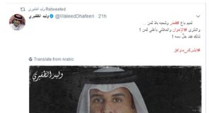Saudi Writer Outrageously Calls for the Assassination of Qatar Emir