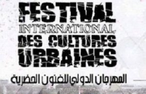 Meknes to Hold 14th Annual International Festival of Urban Dancing