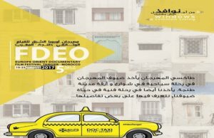 'Europe-Orient' Film Festival to Hold Taxi-Interviews with Celebrity Invitees, Taxi festival, Tangier, Morocco, Cinema