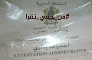 Social Media Campaign Seeks to End 'Expiration' of Moroccan Baccalaureate Degrees