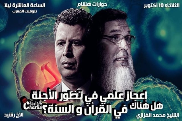 Salafi Cleric Agrees to Debate Controversial Moroccan Christian TV Host, Mohamed Fizazi, Brother Rachid, Islam, Quran, Sunnah, Christianity