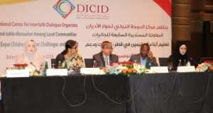 Morocco Participates in the 13th Doha Interfaith Conference (DICID)