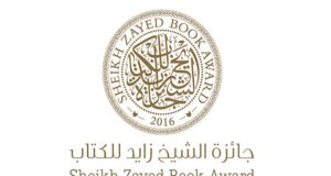 Three Moroccans Shortlisted for 2018 Sheikh Zayed Book Award