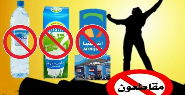 Boycott: Sales Figures Drop for Sidi Ali, Centrale Danone