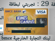 BMCE Launches Multifunctional 'Youth Campus' Credit Card